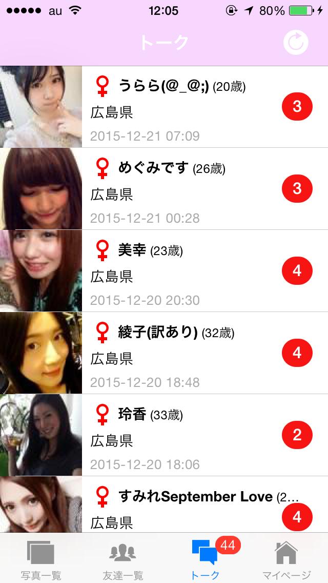 STAR MINE_アプリ9