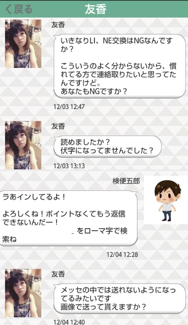 フレンズトーク_アプリ9