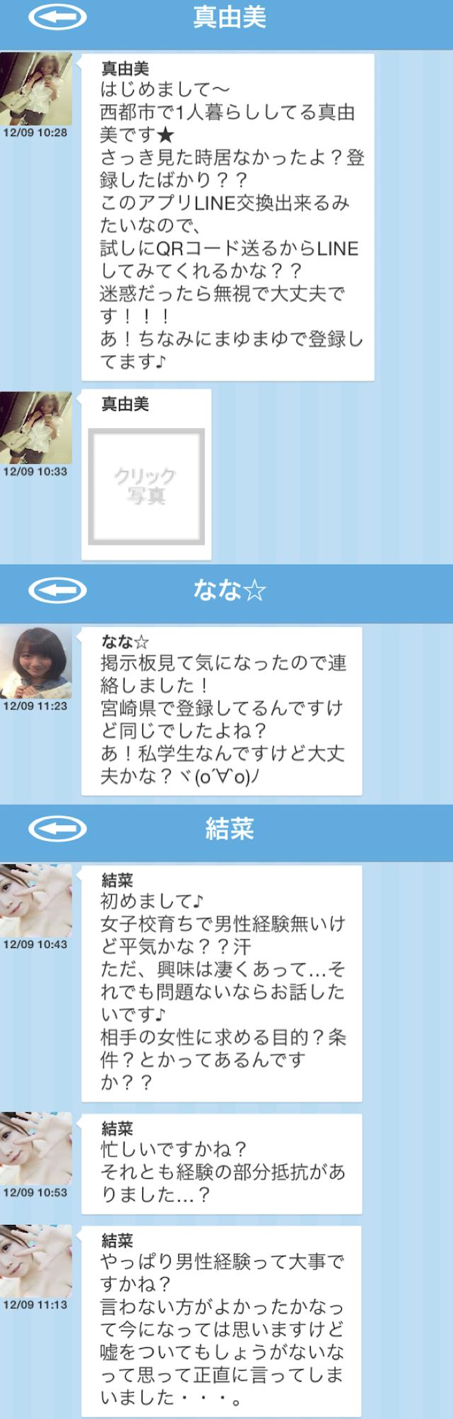 トークメイト_アプリ1