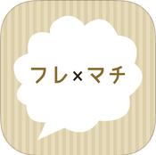 フレ×マチ_アプリ1