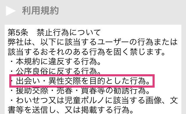 フレ×マチ_アプリ8