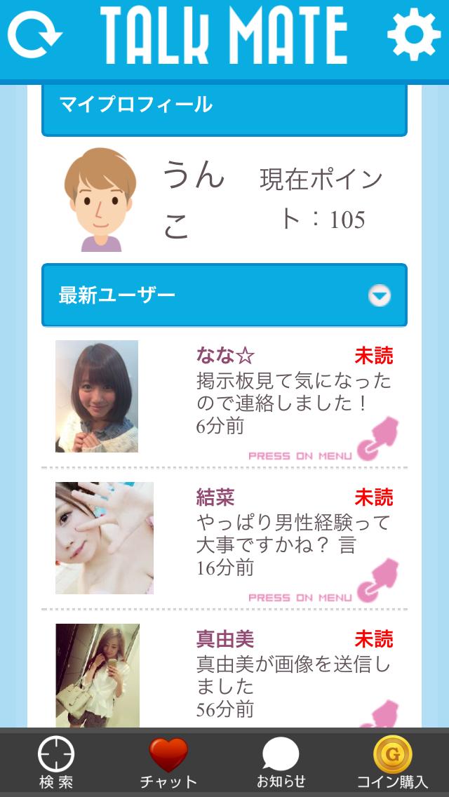 トークメイト_アプリ3