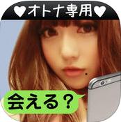 フレンドチャット_アプリ1