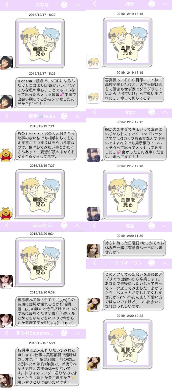 STAR MINE_アプリ2