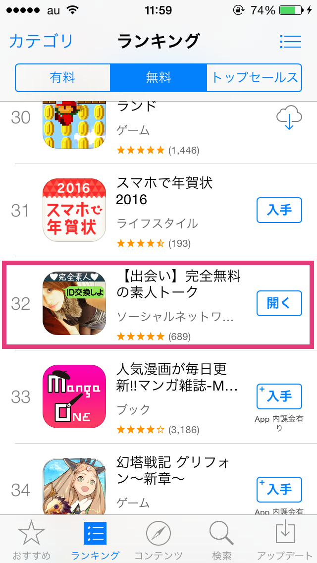素人トーク_アプリ6