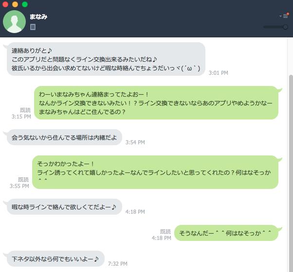 フレンズトーク_アプリ6