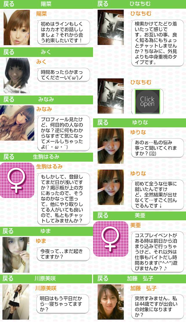 フレサーチ_アプリ3