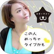 STAR MINE_アプリ1
