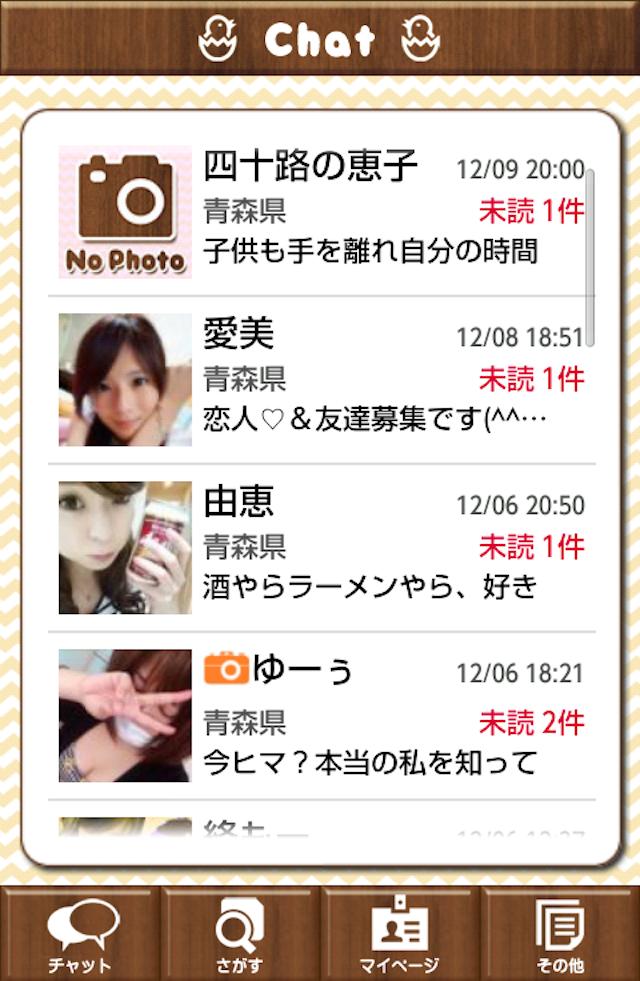 イチャとも_アプリ3