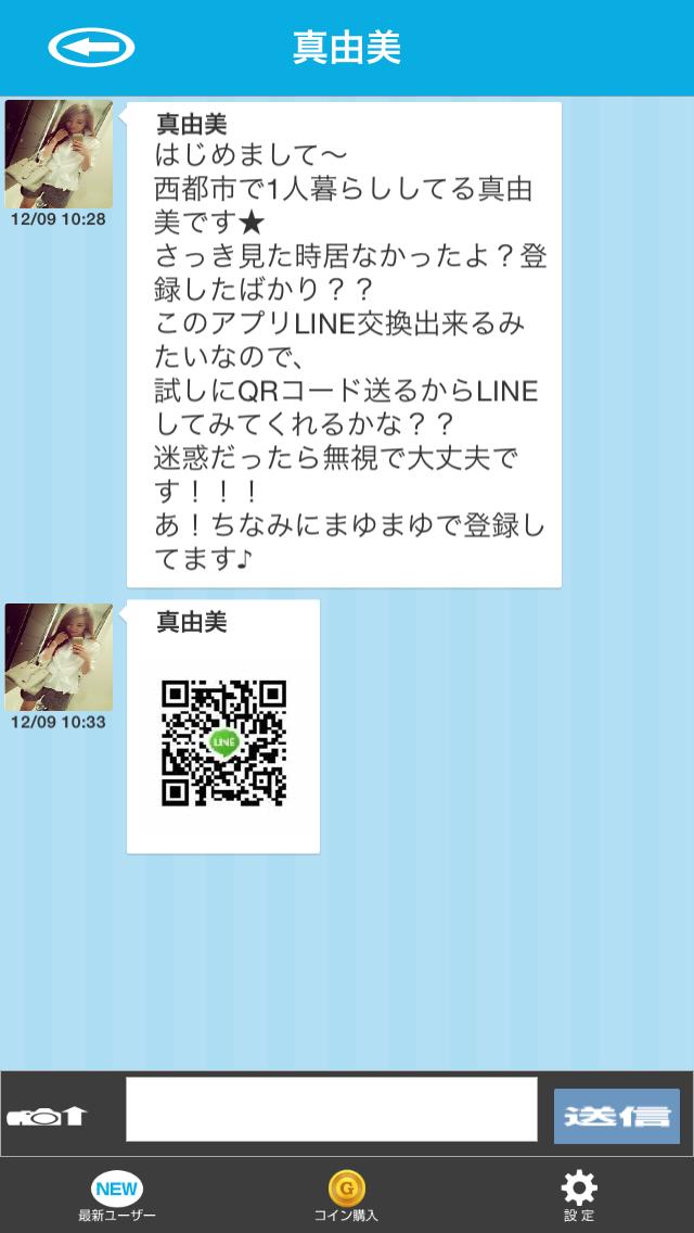 トークメイト_アプリ4