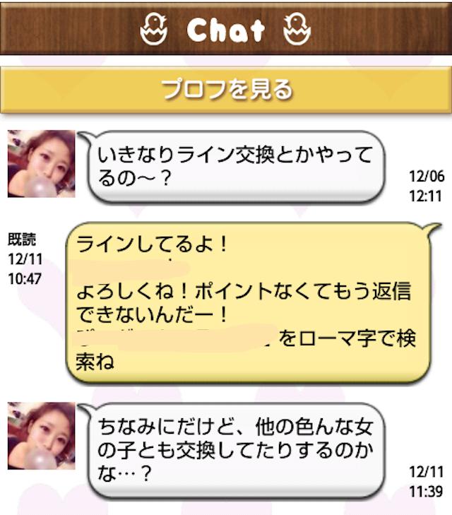 イチャとも_アプリ4
