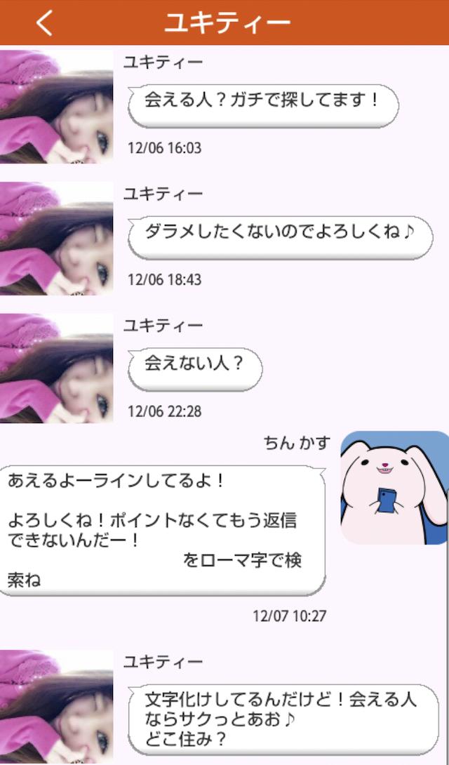 マッチングー_アプリ5