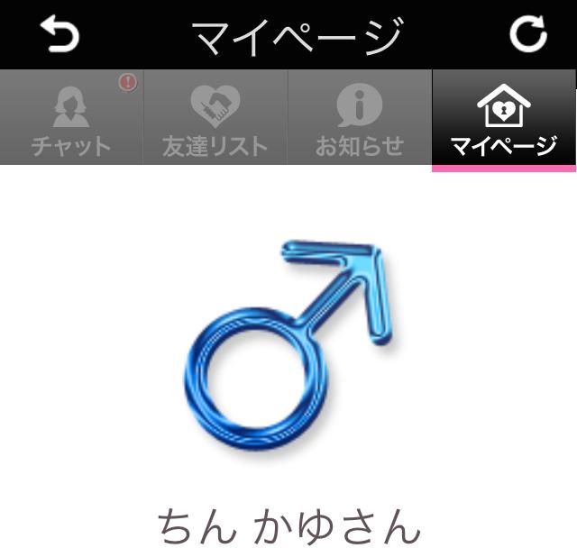 ミルクチャット_アプリ4
