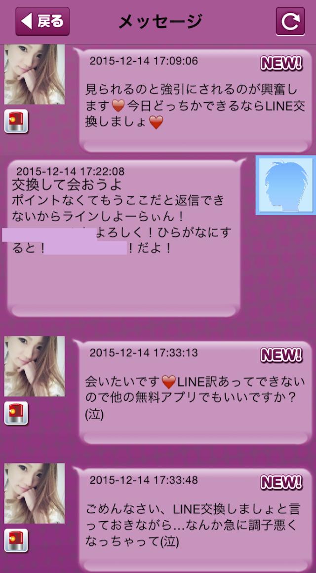 大人チャット_出会いチャット5