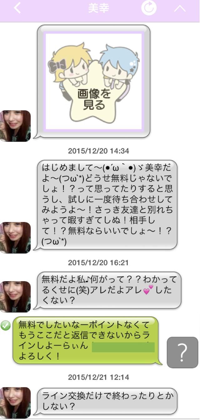 STAR MINE_アプリ6