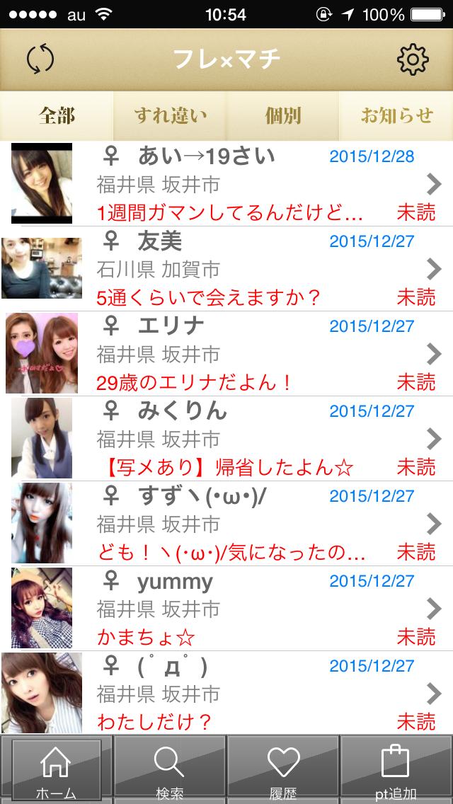 フレ×マチ_アプリ6
