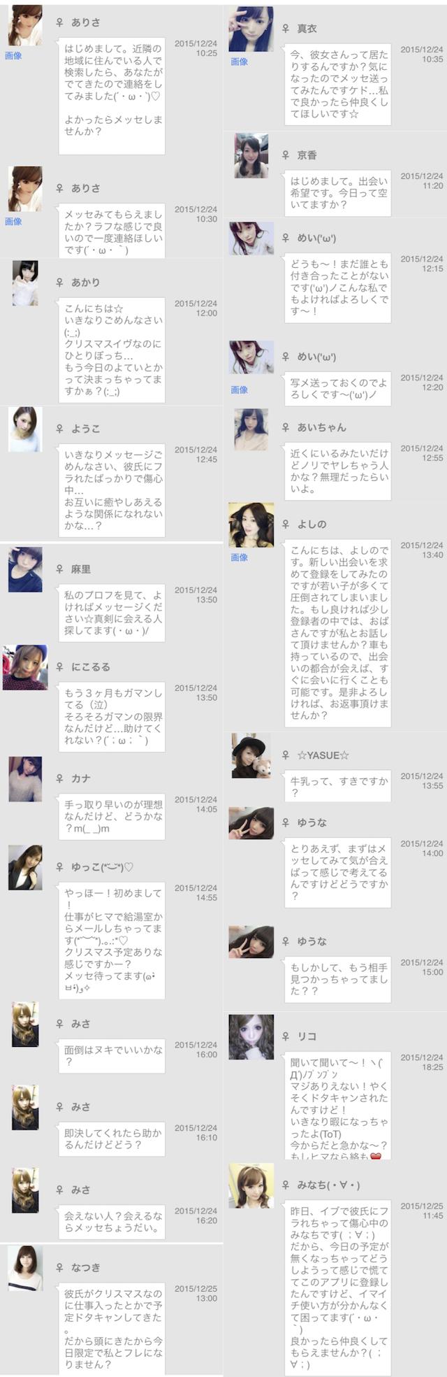 フレ×マチ_アプリ2