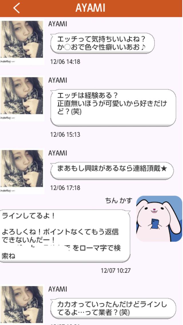 マッチングー_アプリ6