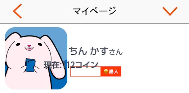 マッチングー_アプリ2
