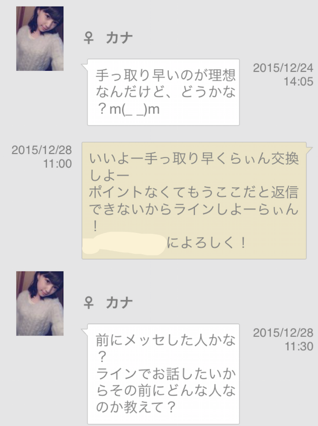 フレ×マチ_アプリ3
