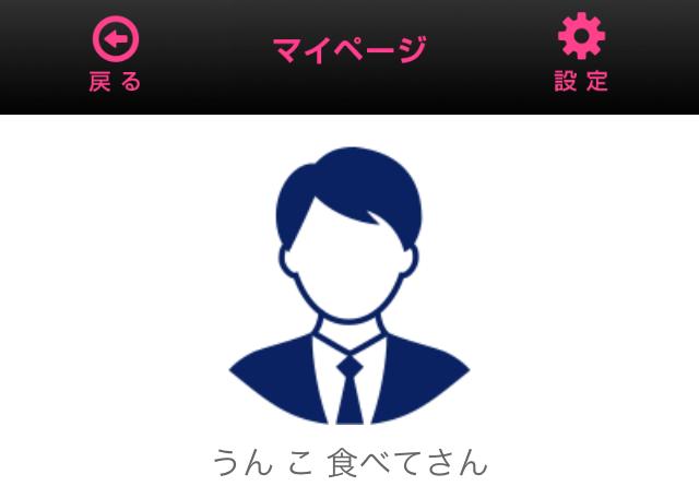 ガチ出会い_アプリ3
