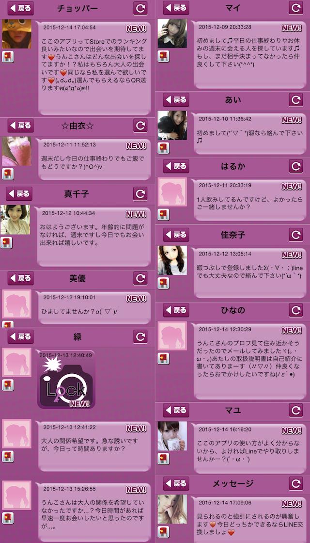 大人チャット_出会いチャット3