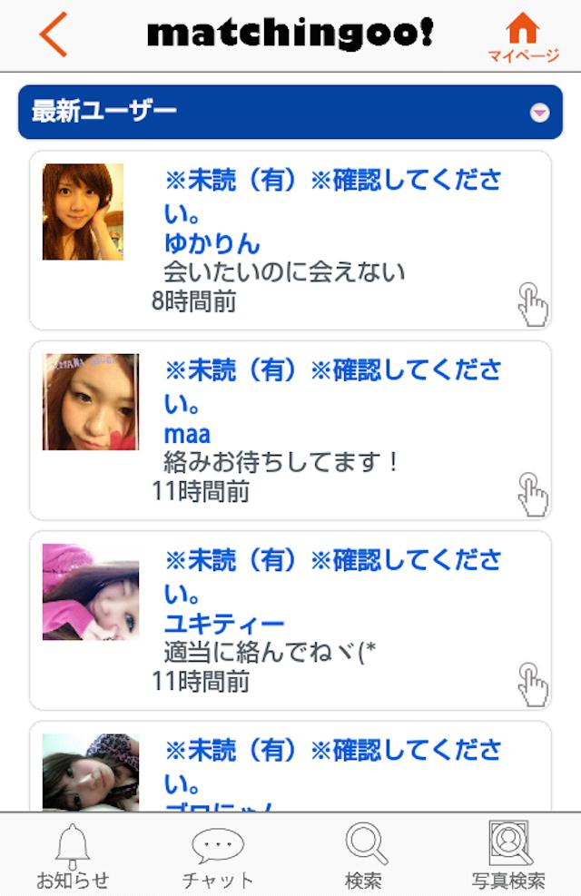 マッチングー_アプリ1