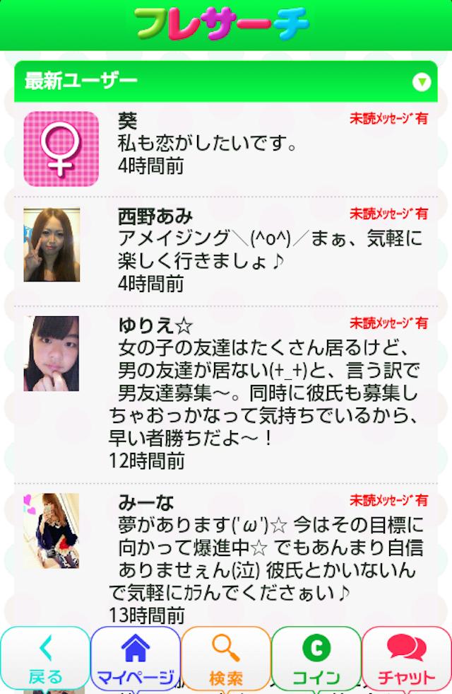 フレサーチ_アプリ1