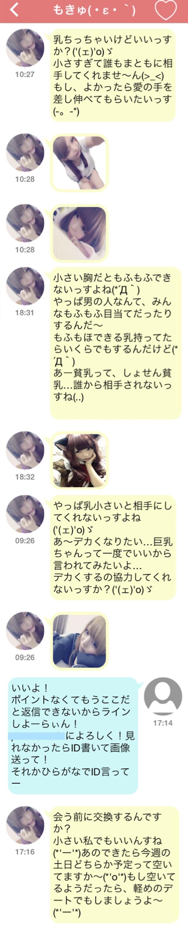 フレンドチャット_アプリ5