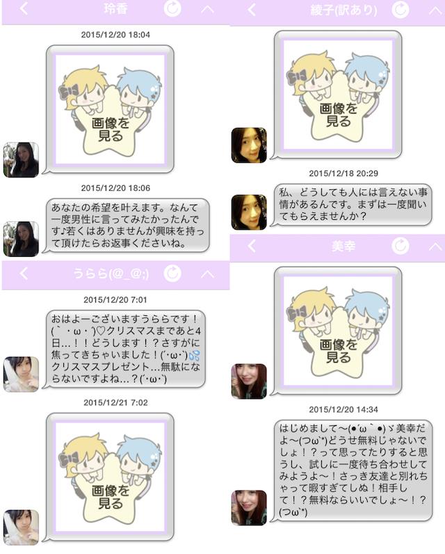 STAR MINE_アプリ3