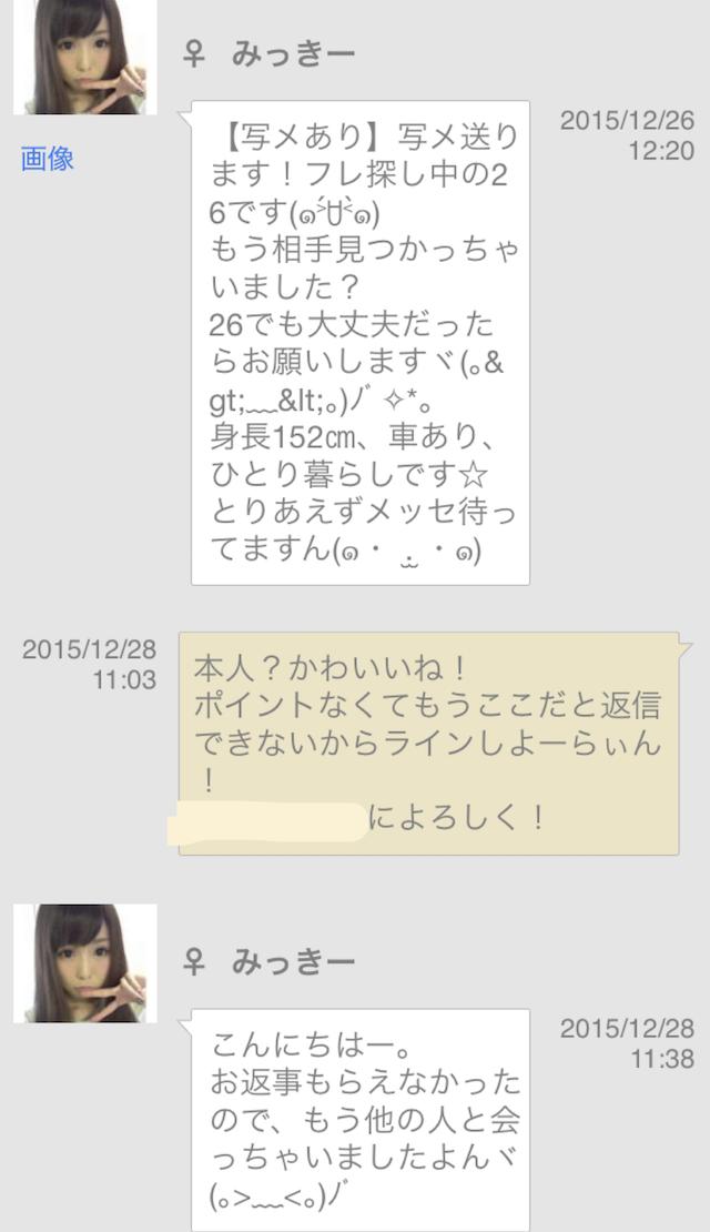 フレ×マチ_アプリ5