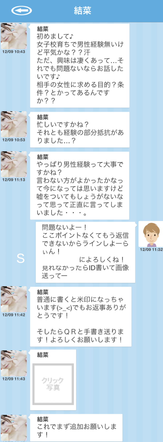 トークメイト_アプリ2
