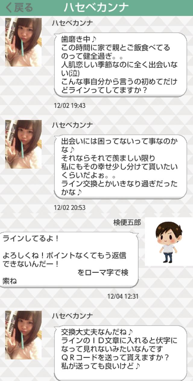 フレンズトーク_アプリ8