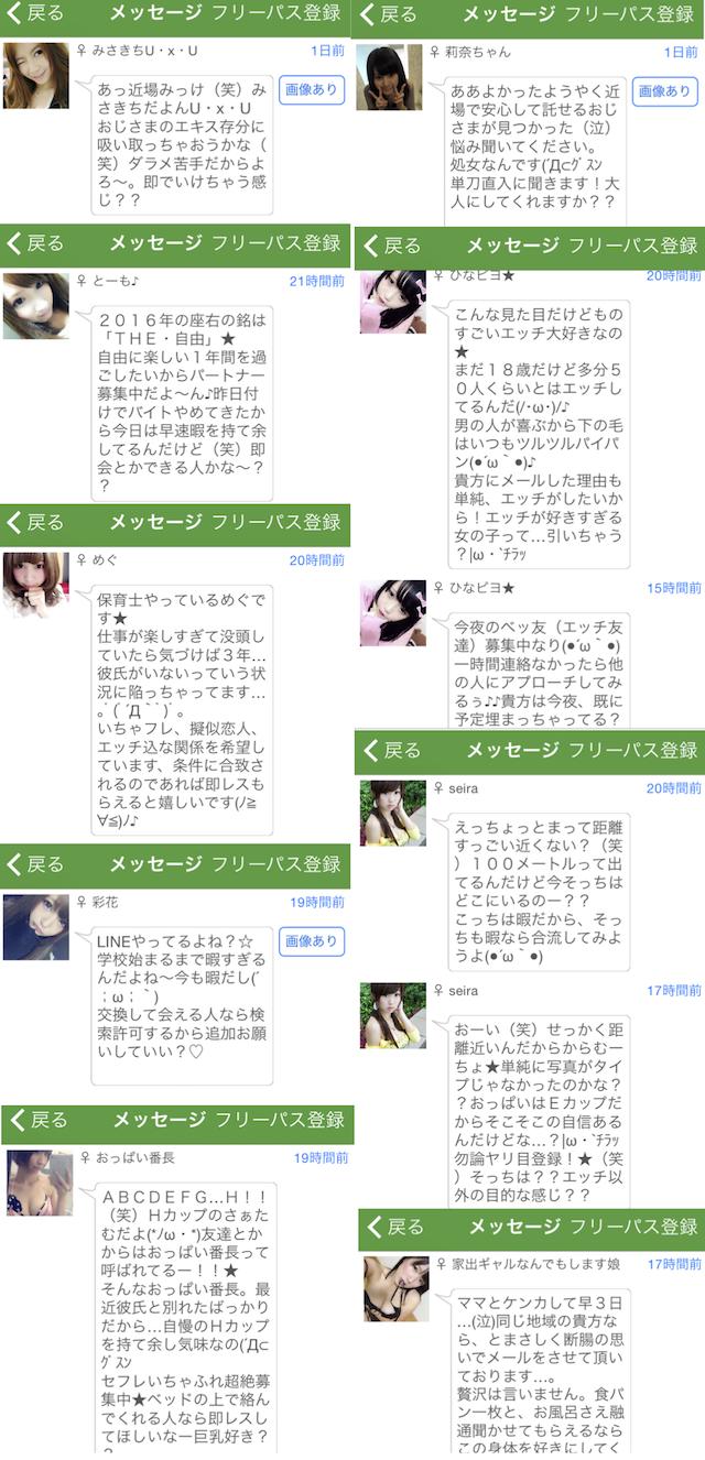 友だちつくろう WITH_アプリ2