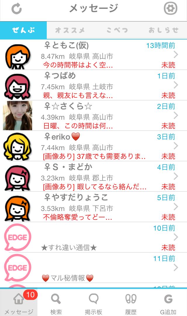 EDGEエッヂ_アプリ5