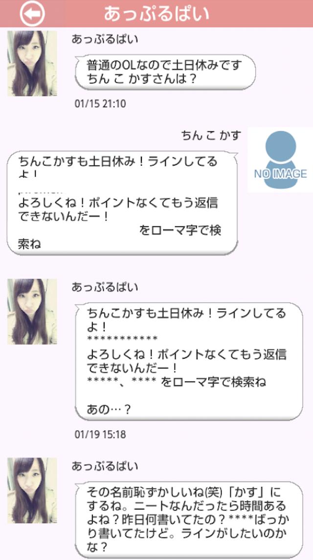 Onesチャット_アプリ5