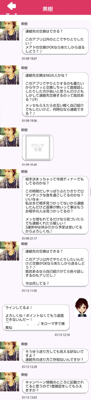 ソクフレ_アプリ4