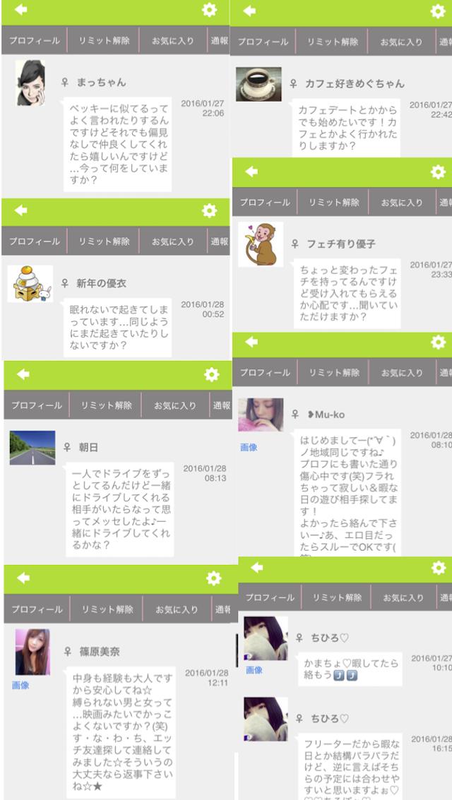 SAGAS0アプリ2