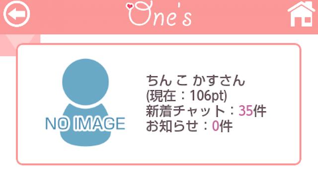 Onesチャット_アプリ1