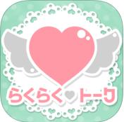 らくらくトーク_アプリ1