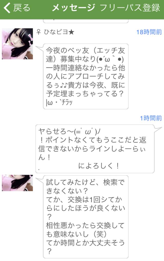 友だちつくろう WITH_アプリ3