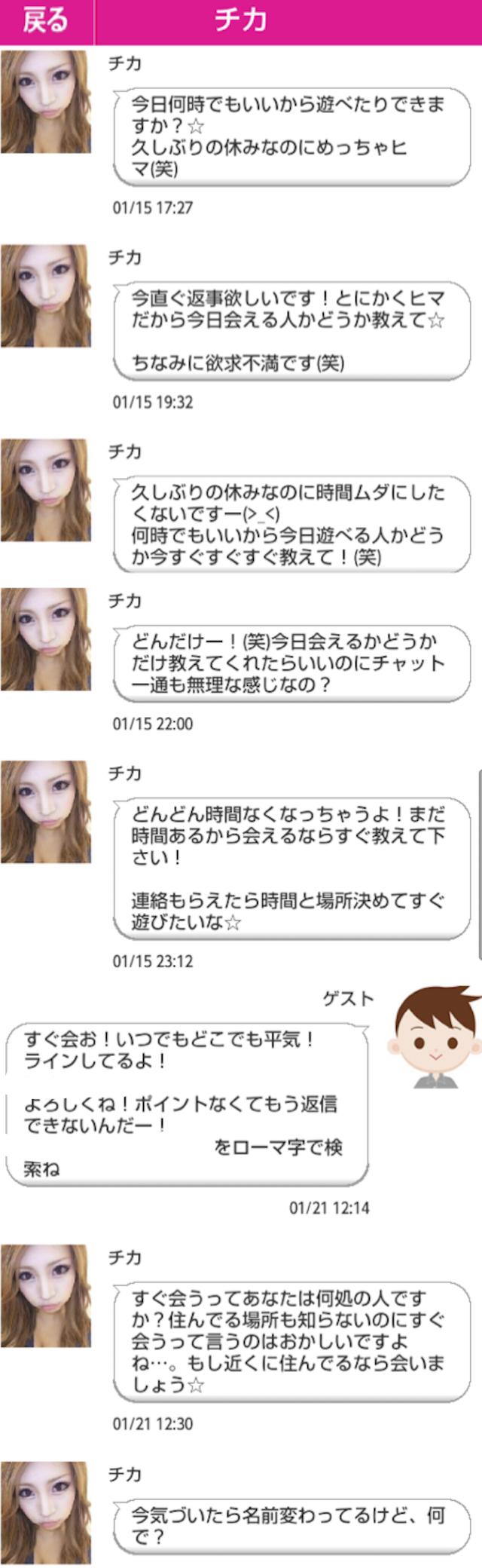 らぶクック_アプリ6
