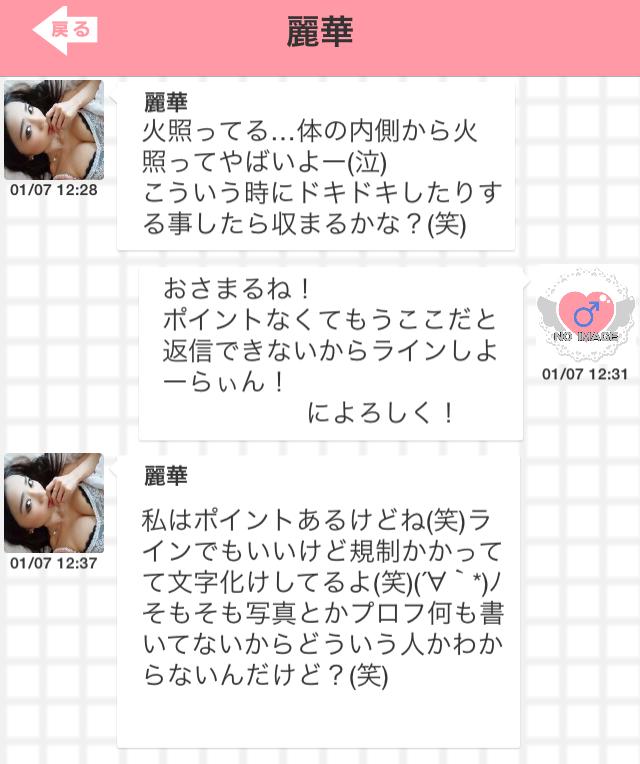 らくらくトーク_アプリ6