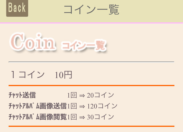 Hanahana_出会いアプリ6