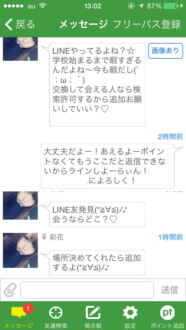 友だちつくろう WITH_アプリ8