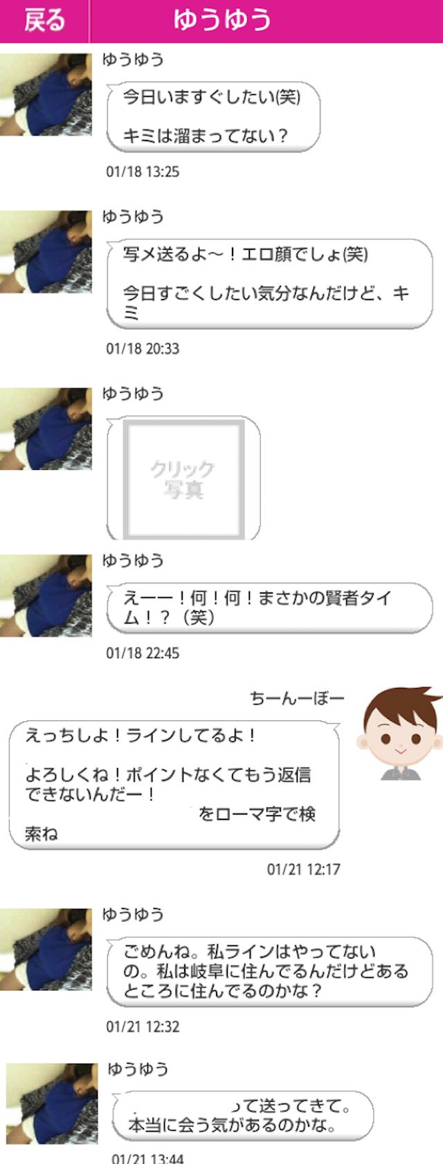 らぶクック_アプリサクラ