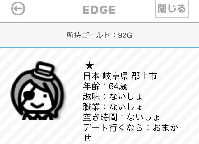 EDGEエッヂ_アプリ7