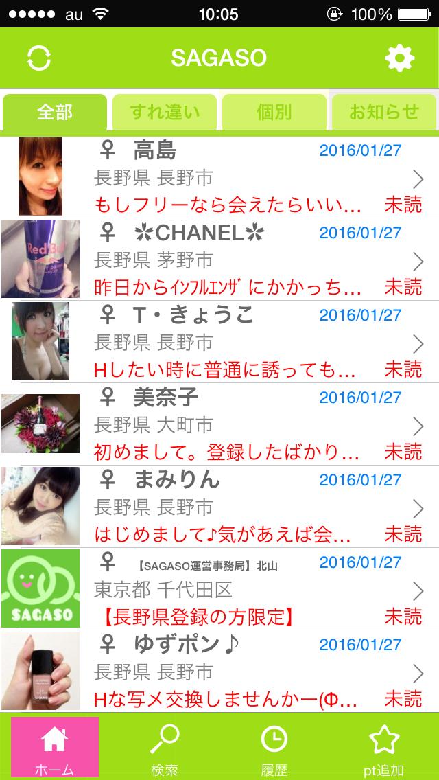 SAGAS0アプリ4