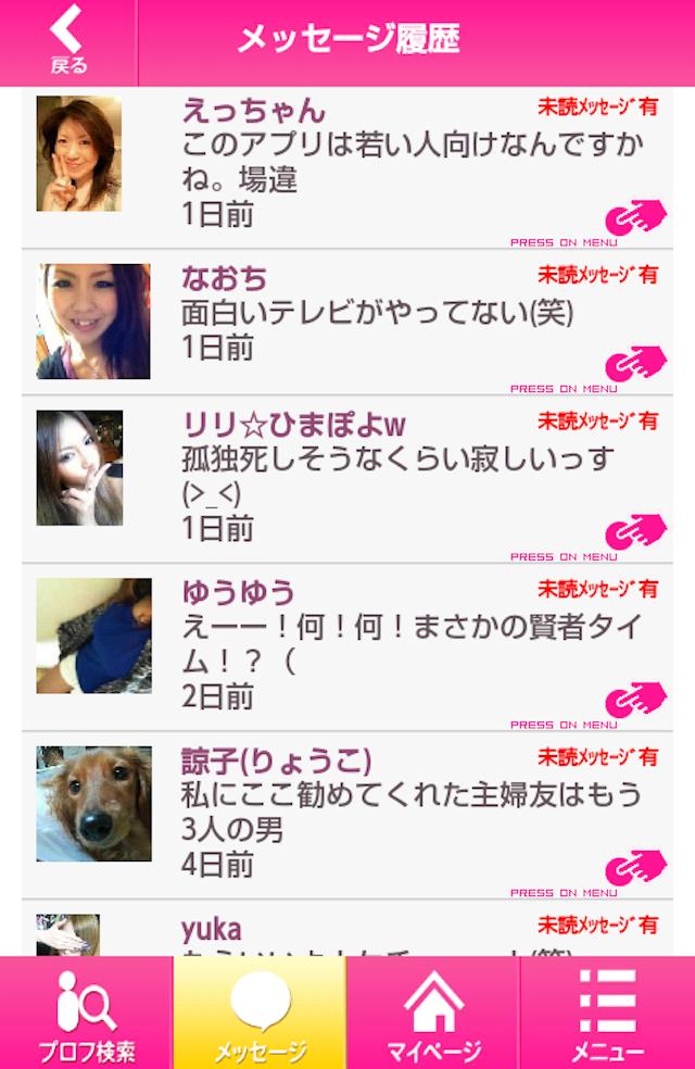 らぶクック_アプリ2