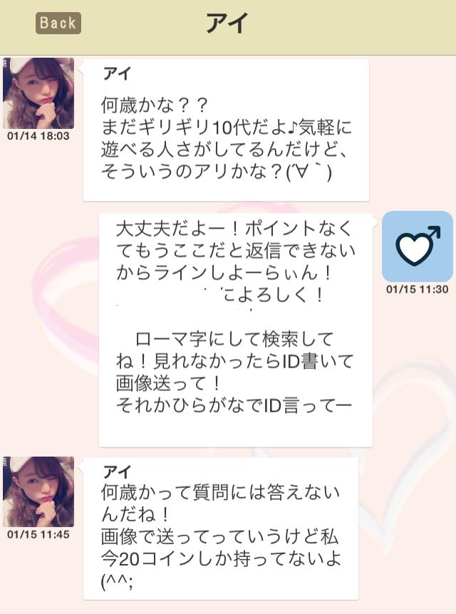 Hanahana_出会いアプリ8